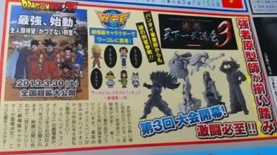 Dragon Ball Z Movie 2013: Participação de Pilaf, Mai e Shu?