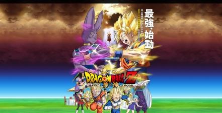 Dragon Ball Z: Battle of Gods ganha novo site