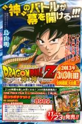 Dragon Ball Z: Battle of Gods - Capa da próxima edição da Ultra Jump