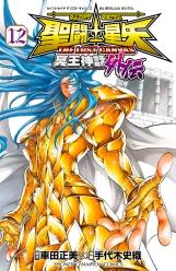 Saint Seiya - The Lost Canvas Gaiden #11 - Capa [Japão]