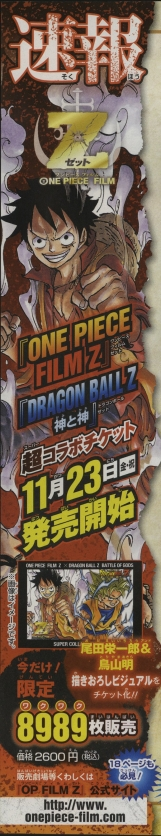 Dragon Ball Z: Battle of Gods - Ingresso especial e duplo, para Dragon Ball Z: Battle of Gods e One Piece Film Z