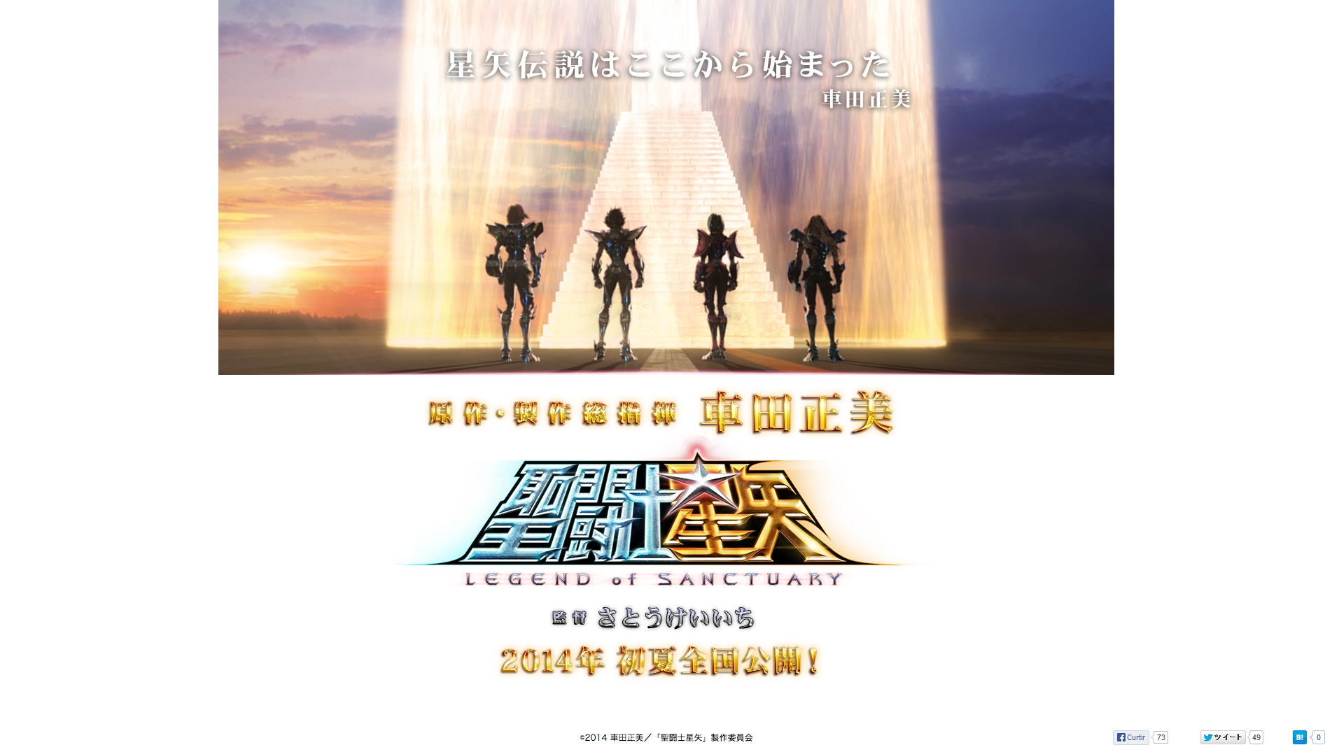 saint seiya legend of sanctuary chega no ver227o de 2014