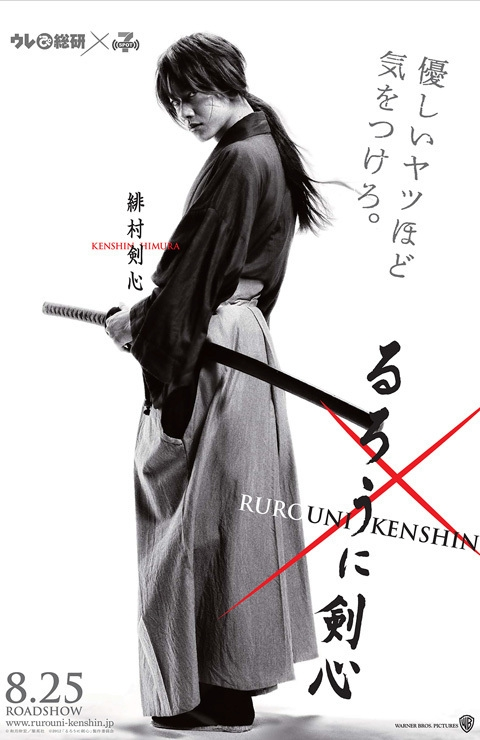 Rurouni kenshin, Live action and Action on Pinterest